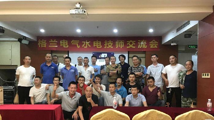 格兰电气重庆巫溪水电技师交流会顺利举行/
