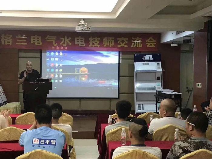 格兰电气重庆巫溪水电技师交流会/